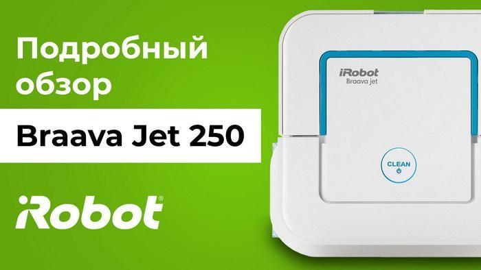 Видео Braava Jet 250