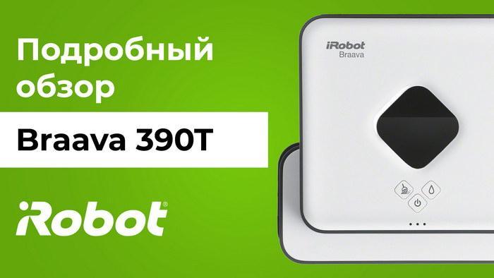 Видео Braava 390T