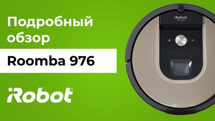 Видео Roomba 976